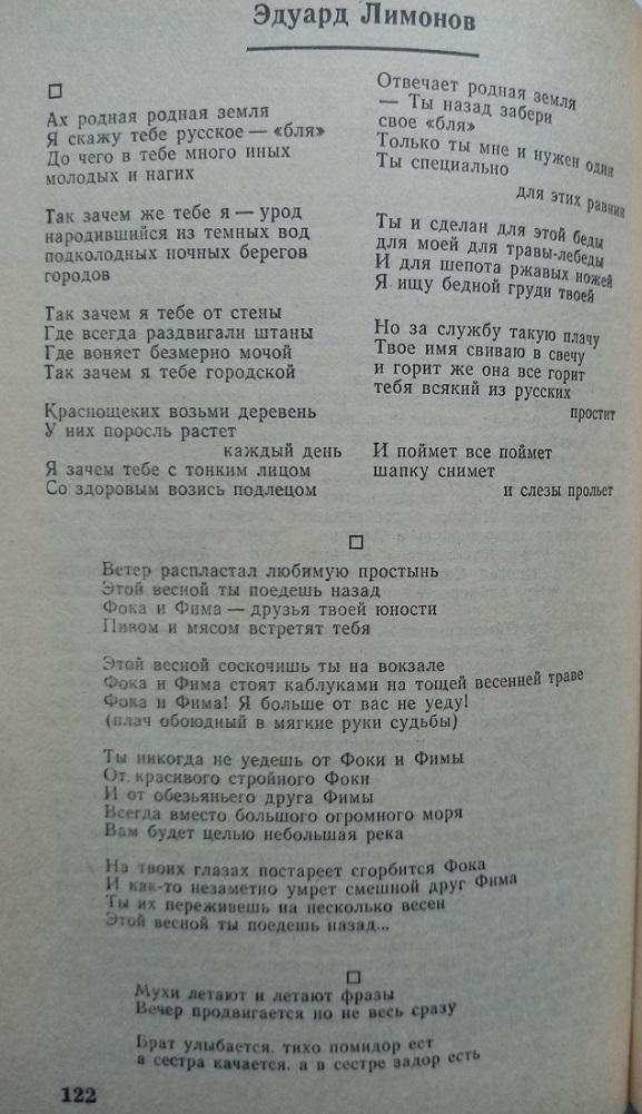 Лимонов в Авроре СТИХИ.jpg