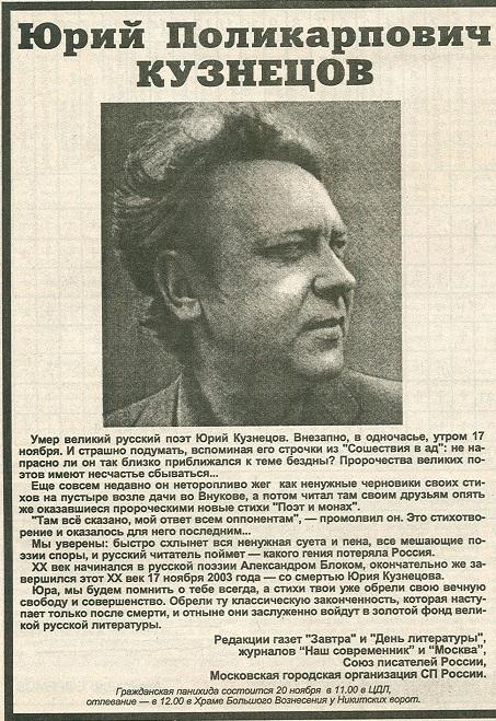 Завтра. 2003. № 47. стр. 1