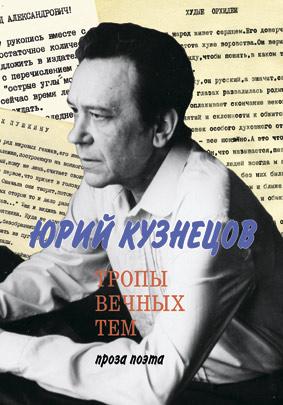 kuzn_proza