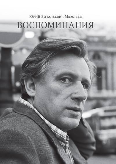 Мамлеев _n (1).jpg