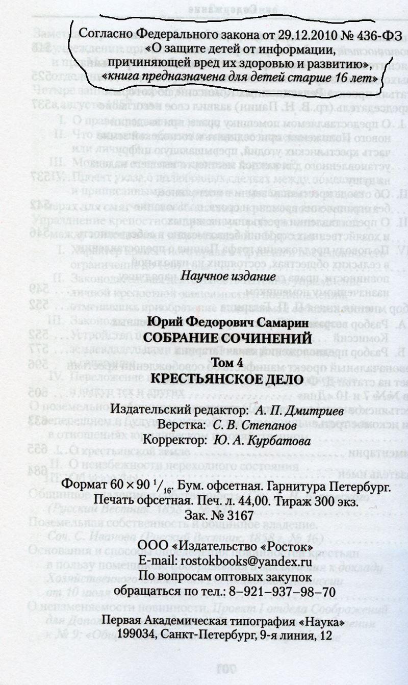 Славянофил  Юрий Самарин. 16 + (1).jpg