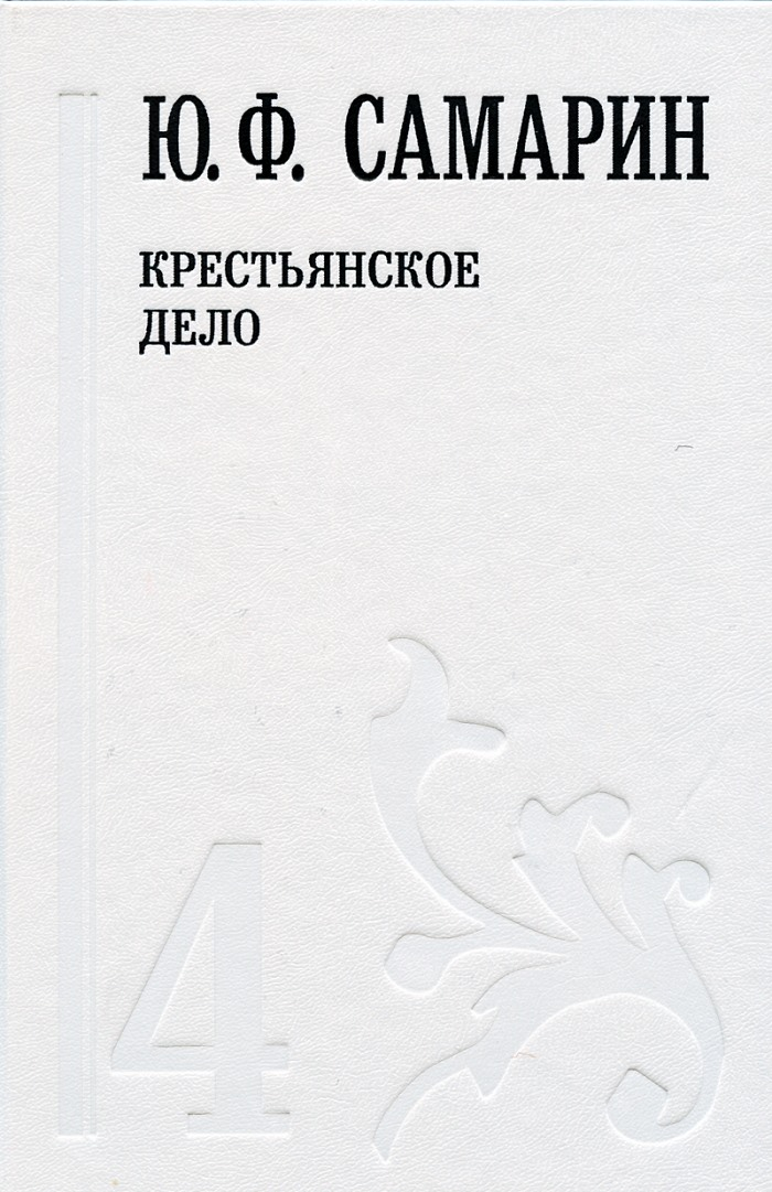 Славянофил  Юрий Самарин. 16 + .jpg