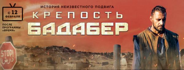 Бадабер-фильм