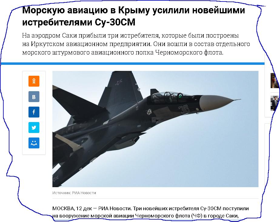 Су-30СМ в Крыму