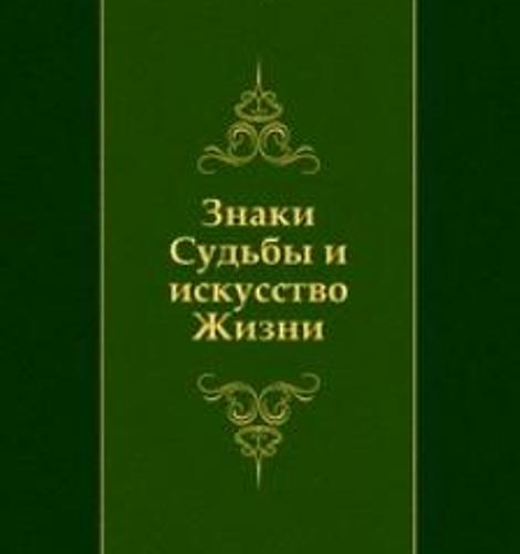 2791285_Znaki_Sudby_i_iskusstvo_ZHizni