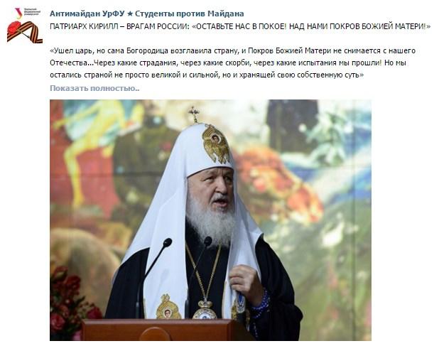 Патриарх Кирилл – врагам России: «Оставьте нас в покое! Над нами Покров Божией Матери!»