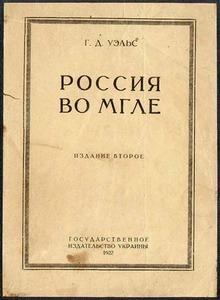 Герберт Уэллс, «Россия во мгле»