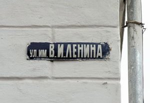 sosiety-lenina