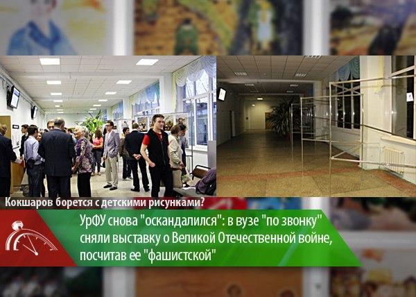 Уральские университеты дизайна