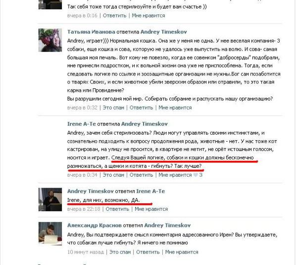 тимесков пишет, что уличным котятам и щенкам лучше умирать