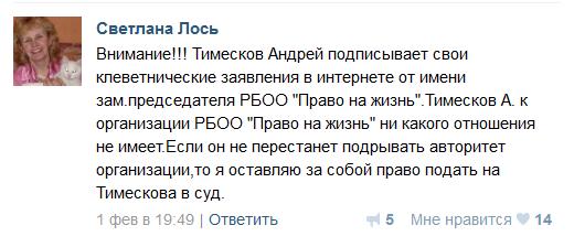 Лось С.А. о Тимескове - 2