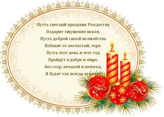 Поздравления в четверостишиях с рождеством христовым