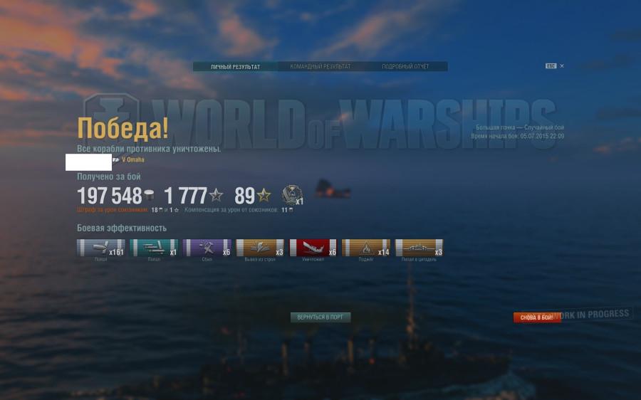worldofwarships 2015-07-05 22-29-53-67