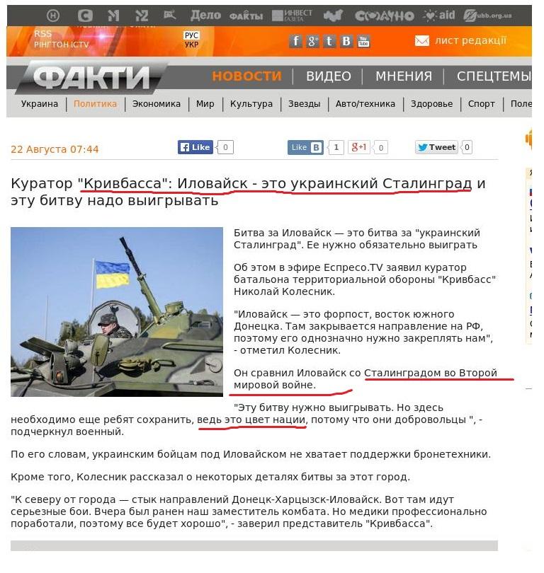 украинский сталинград