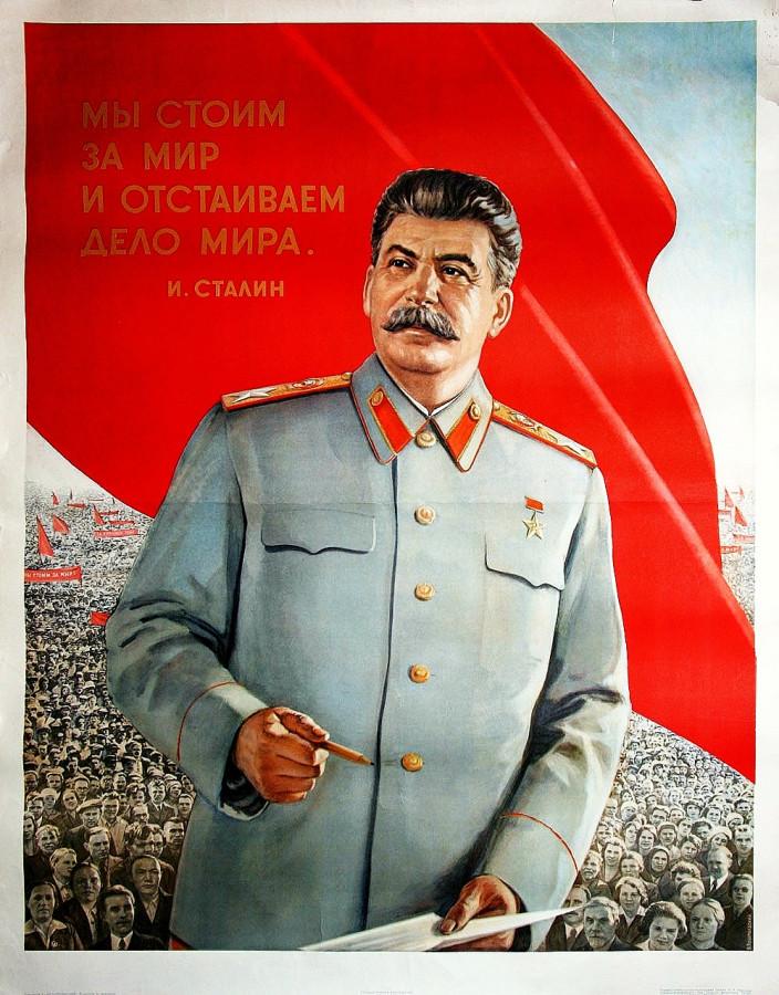 Дню, сталин с днем рождения открытка фото