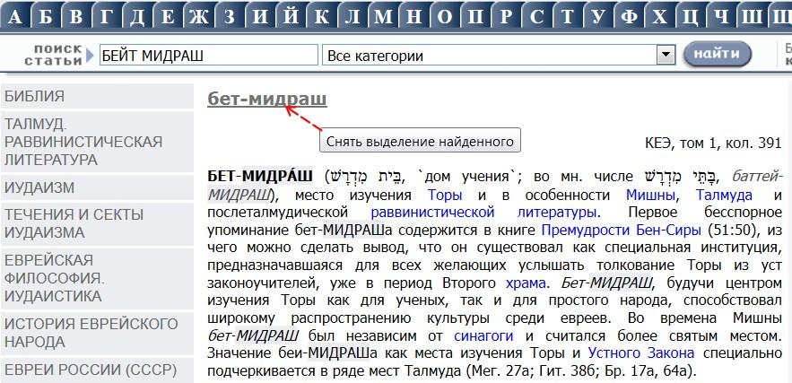 Статья с выделением поискового выражения