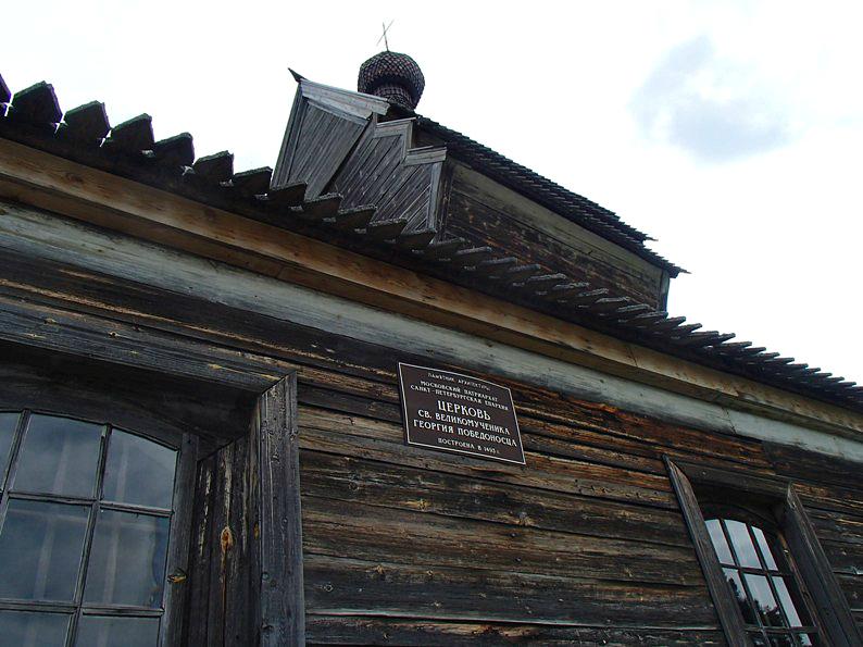 Юксовичи32