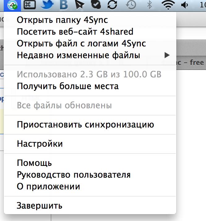 Снимок экрана 2012-08-18 в 18.13.17