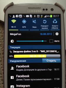 Mobile Photo 12.08.18 18.18.20