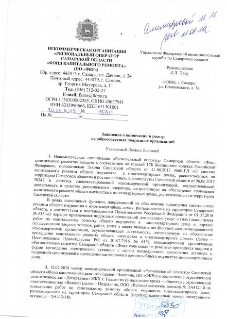 некоммерческая организация фонд капитального ремонта самара дачная 24