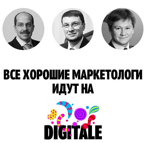 konferenciya-digitale
