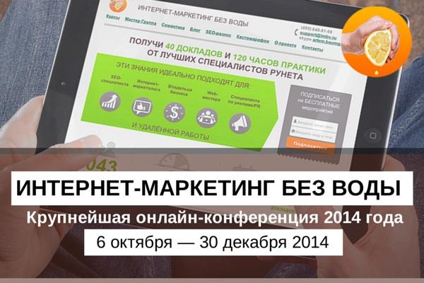 1ИНТЕРНЕТ-МАРКЕТИНГ БЕЗ ВОДЫ-3
