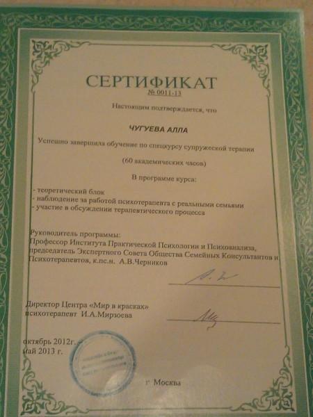 сертификат Черников
