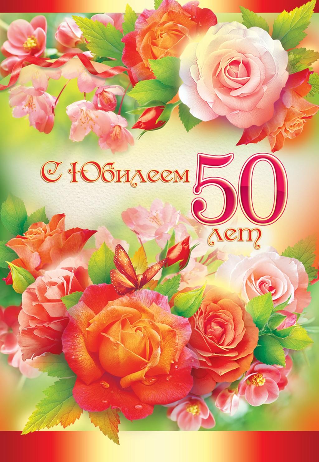 открытки с юбилеем с фото