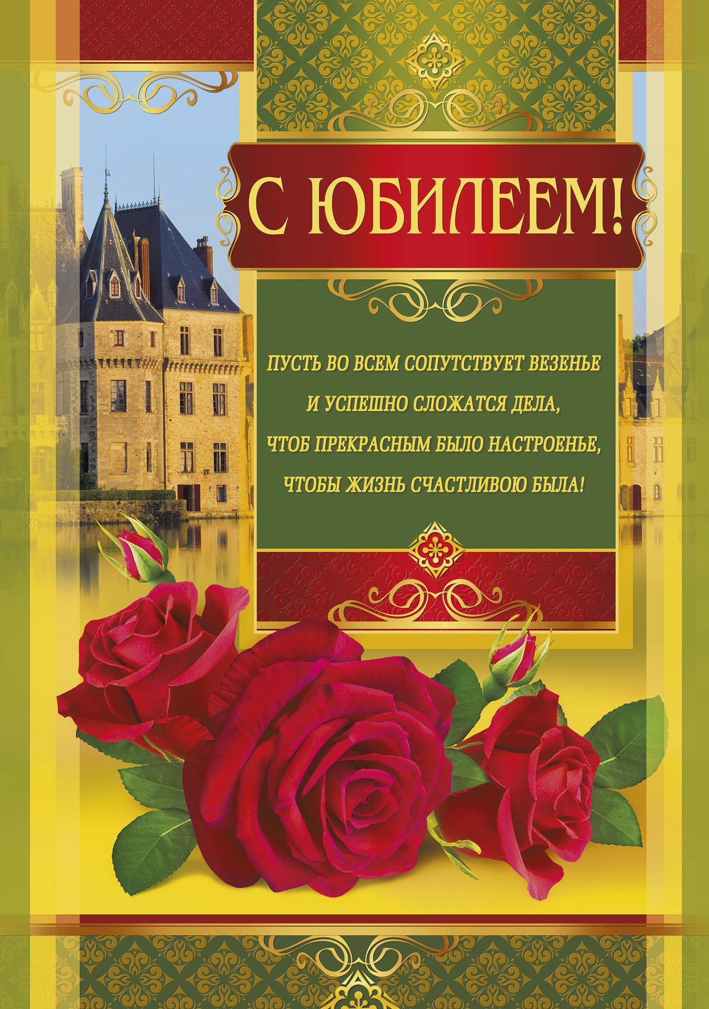 въезде с юбилеем поздравления постеры официальном