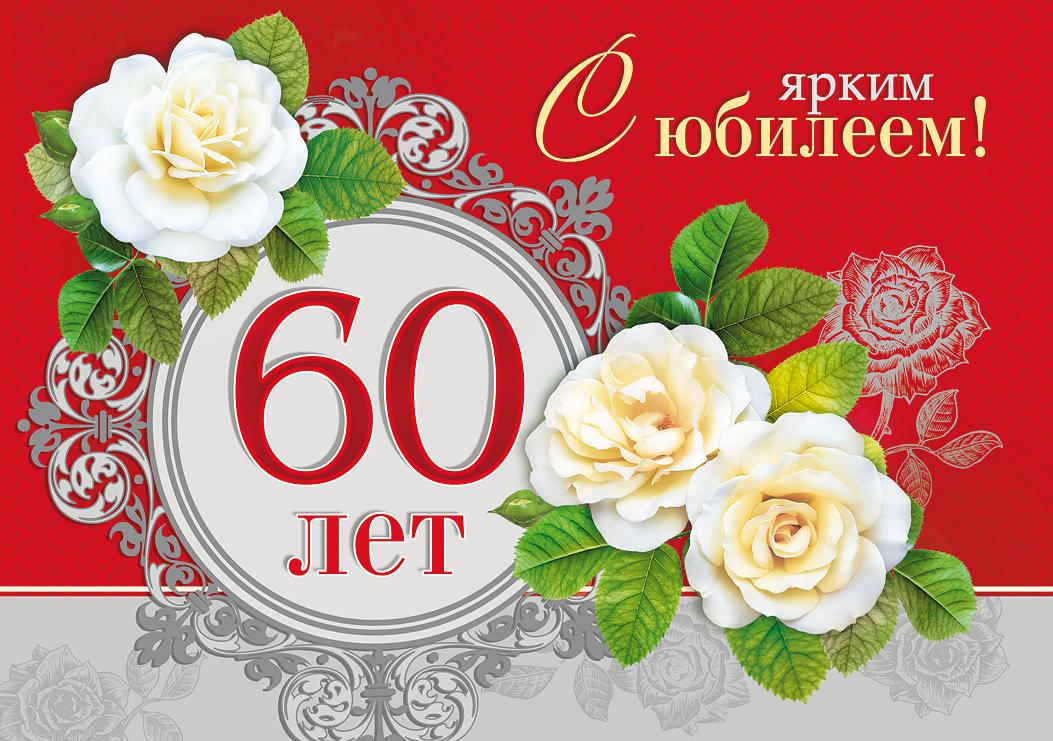 Музыкальное поздравление 60 лет женщине
