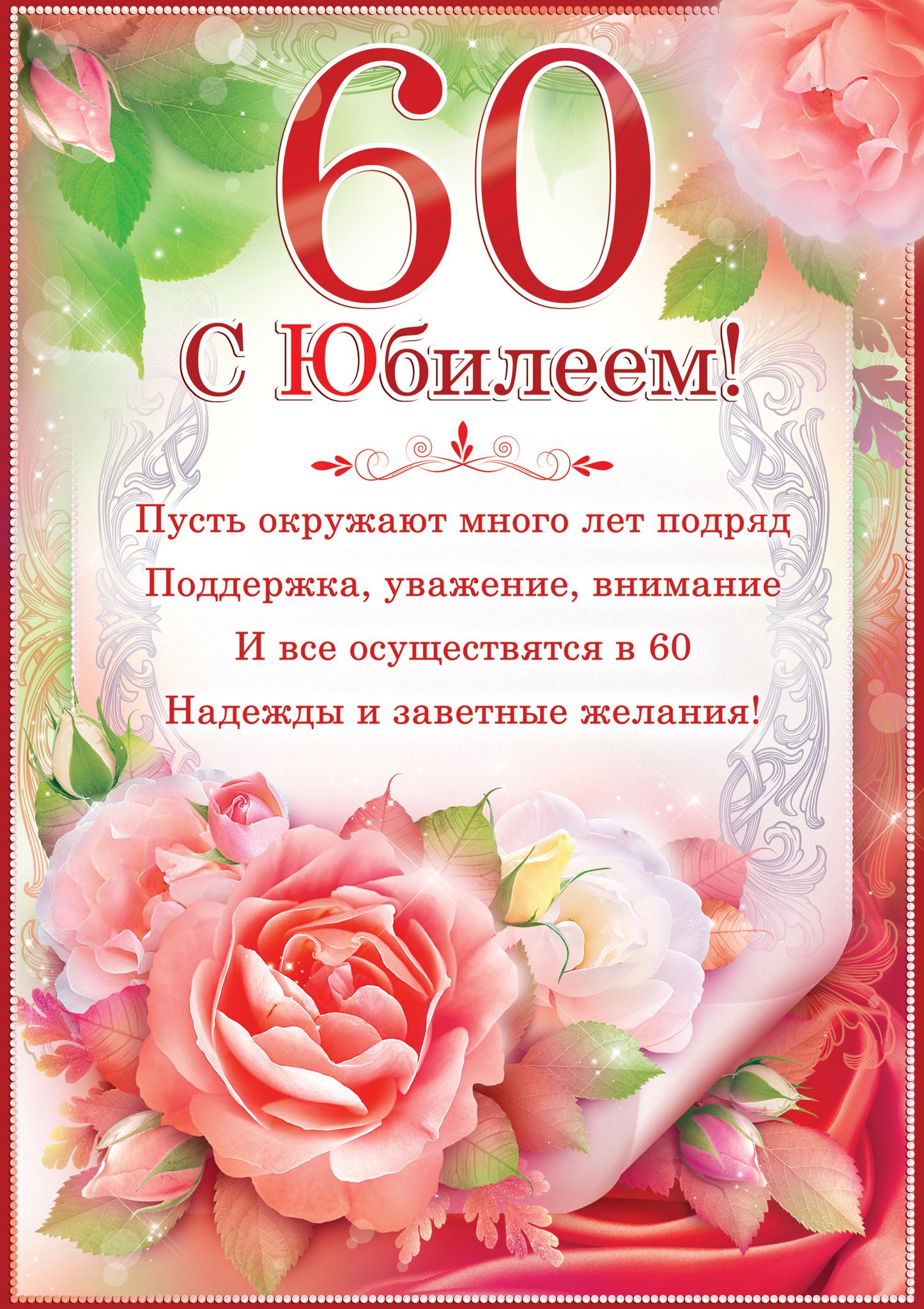 Лучшие поздравление с юбилеем 60 лет женщине