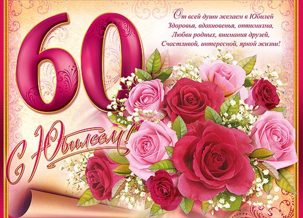 Поздравление с днем рождения маме на юбилей 60 лет