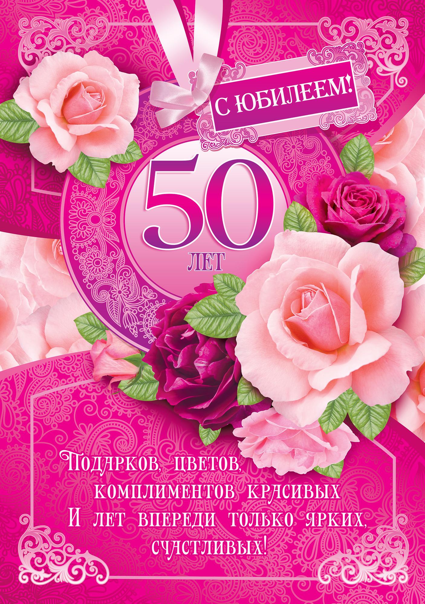 Стихи поздравления к юбилею 50 лет женщине