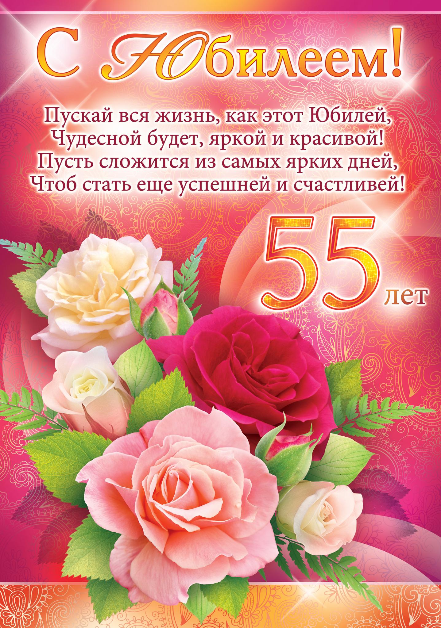Поздравление с женщине с юбилеем 55 лет в стихах красивые и нежные 26