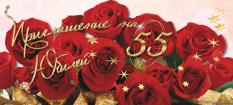 Поздравления в прозе с юбилеем. Тексты красивых 55