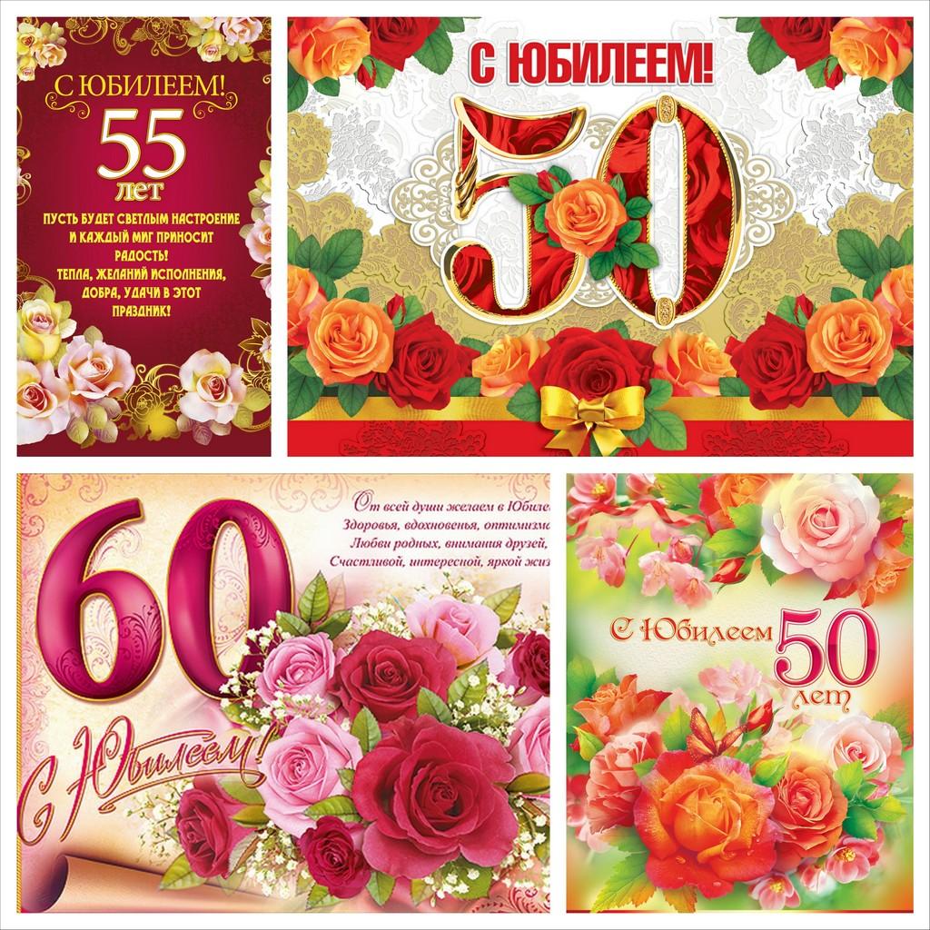 Пятидесятилетие поздравления