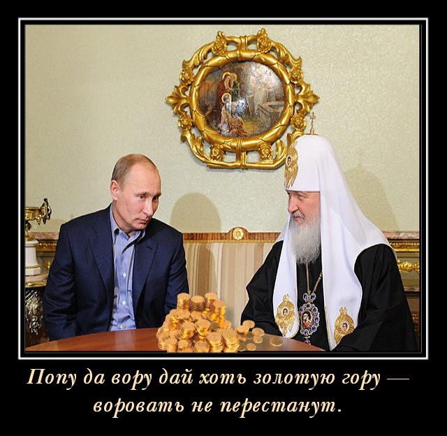 Пукин и Кирилл воровать не перестанут
