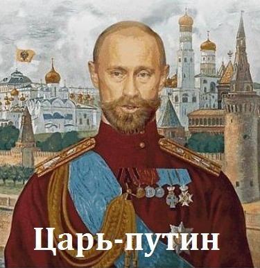 ЦАРЬ-ХУЙЛО-ПУТИН