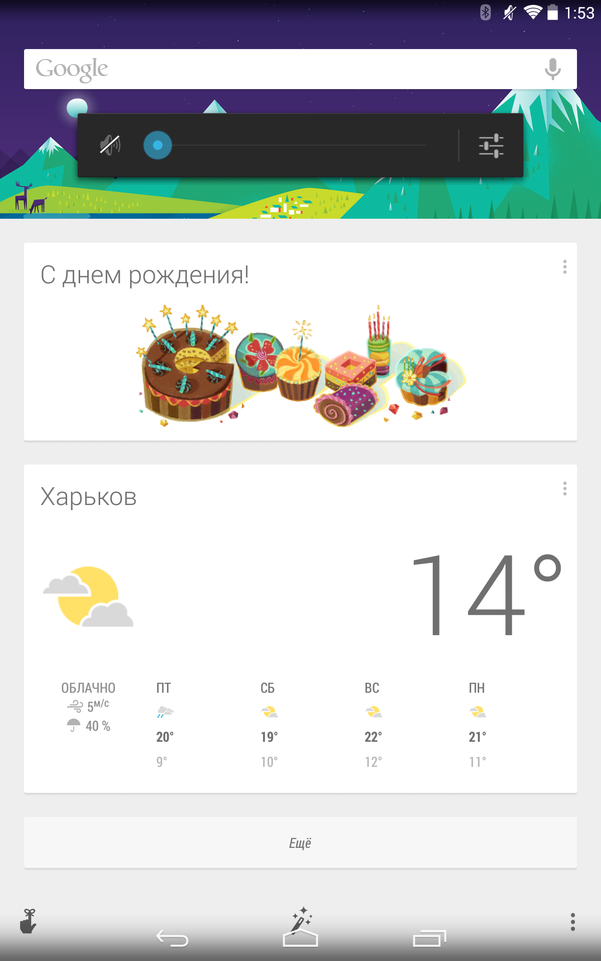 Screenshot_2014-08-29-01-53-02