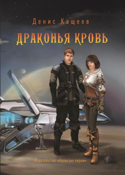 Drak_krovjpg_Копия-1.jpg