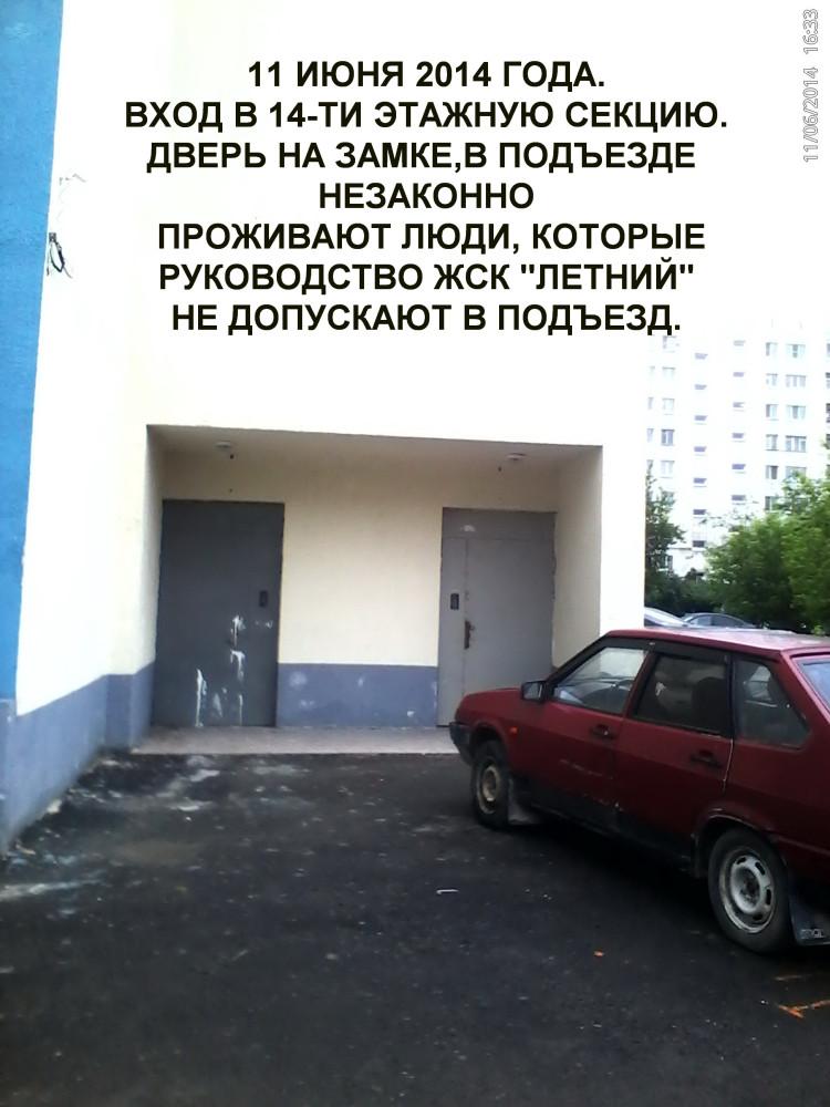 ВХОД В 14-ТИ ЭТ СЕКЦИЮ