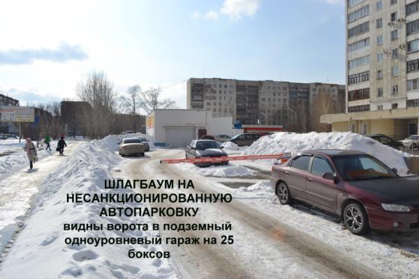 Гараж и парковка