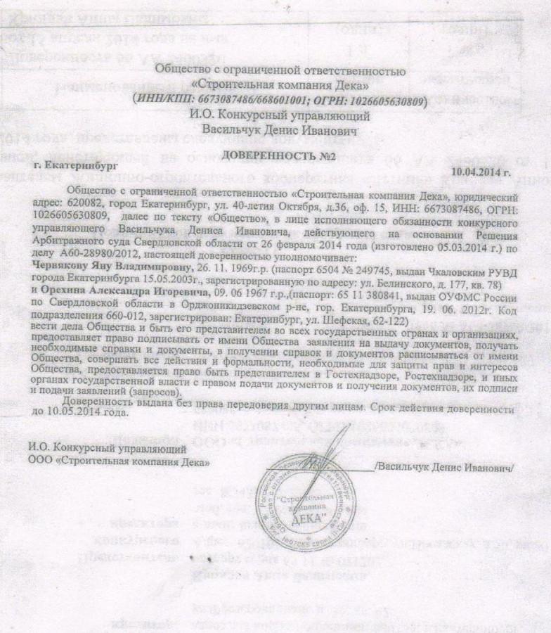 Доверенность от Васильчука на Орехина и Червякову