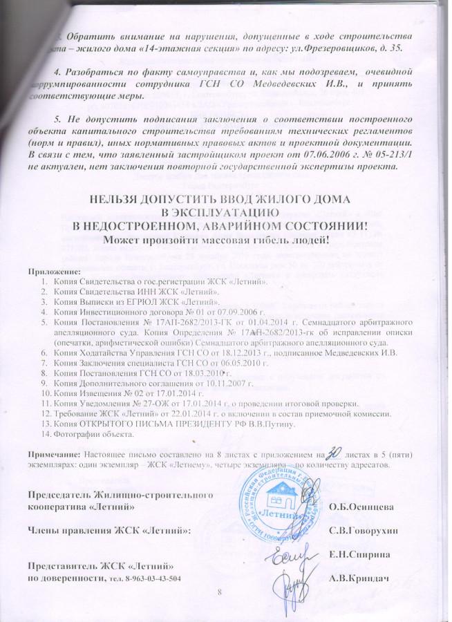 РАССЫЛКА ЖСК ЛЕТНИЙ 03_02_14_ 8СТР