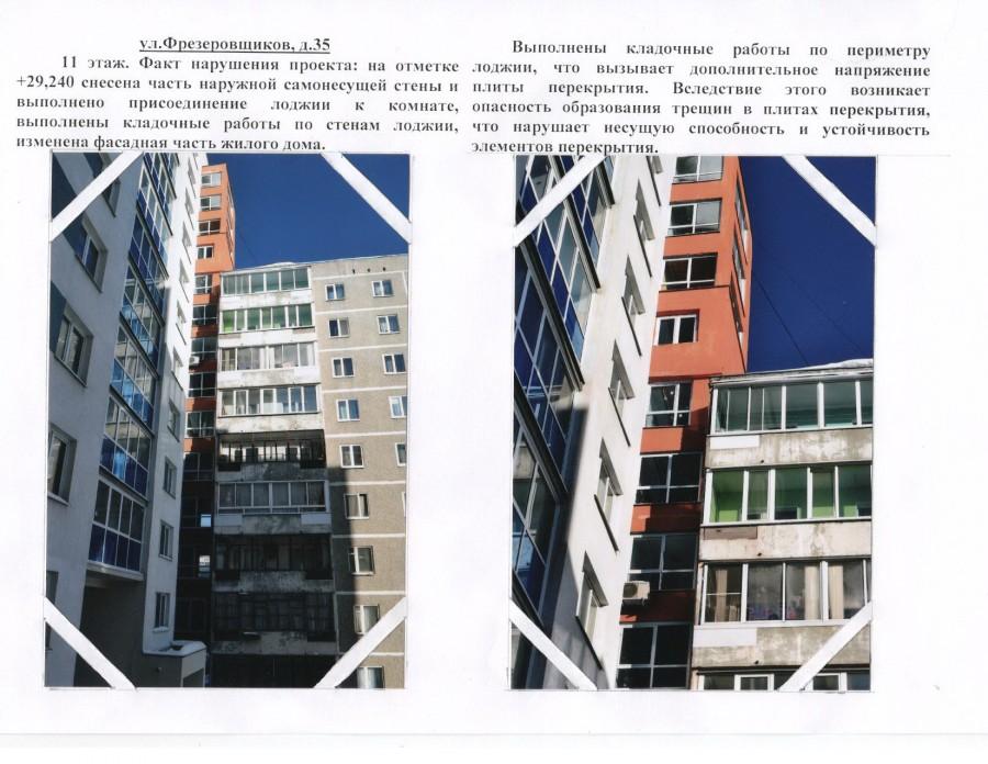 Фрезеровщиков 35_фото к рассылке2