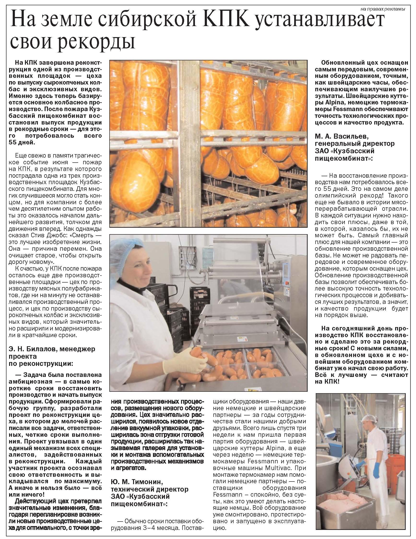 Реквизиты зао кузбасский пищекомбинат