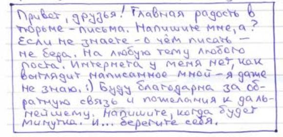 Пишите письма в СИЗО