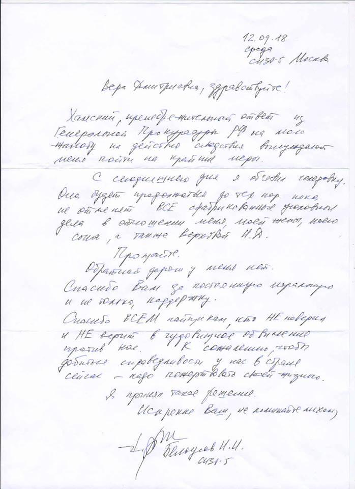 Голодовка. Письмо Игоря Белоусова, Семейный капитал