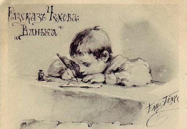 Ванька Жуков пишет письмо дедушке