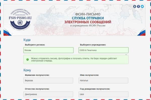 ФСИН письмо - система отправки сообщений заключённым